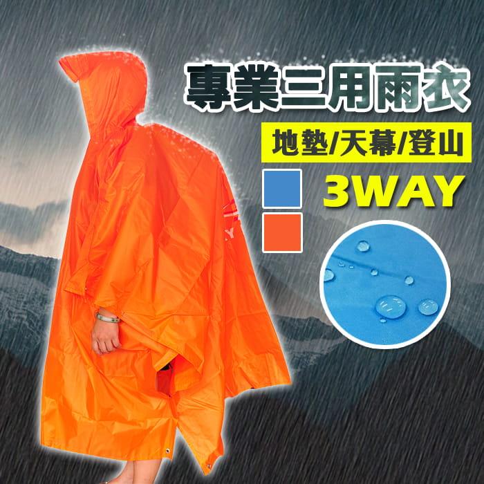 多功能三用登山雨衣(附收納袋) 藍/橘 0
