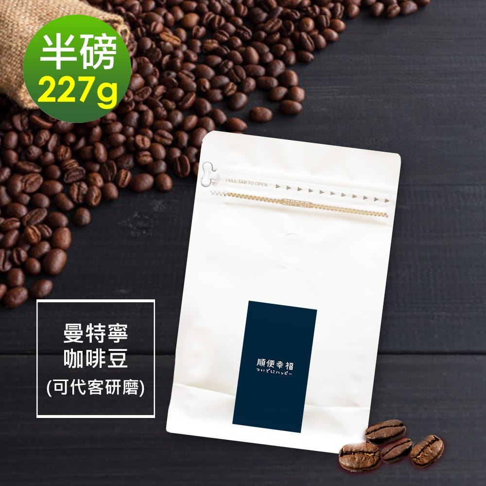 【順便幸福】-苦甜焦香曼特寧咖啡豆1袋(半磅227g/袋)【可代客研磨咖啡粉】 0