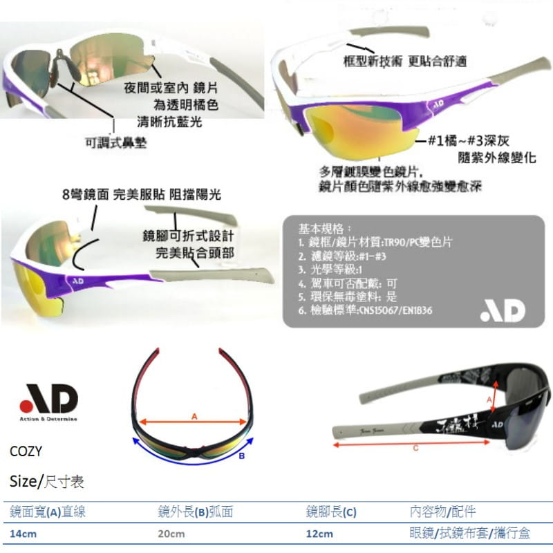 【AD運動眼鏡】AD-COZY高科技多層鍍膜變色鏡片運動太陽眼鏡/白天到夜晚一付搞定/全方位保護眼睛 5