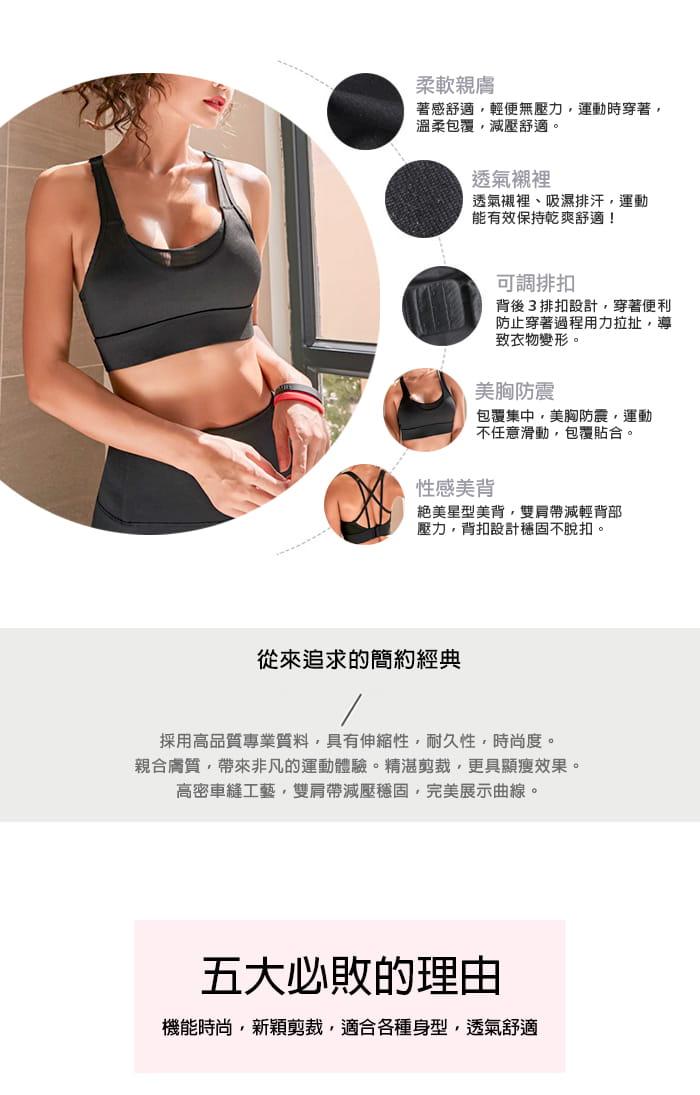 微透美胸雙帶交叉支撐後扣運動內衣-2色 5