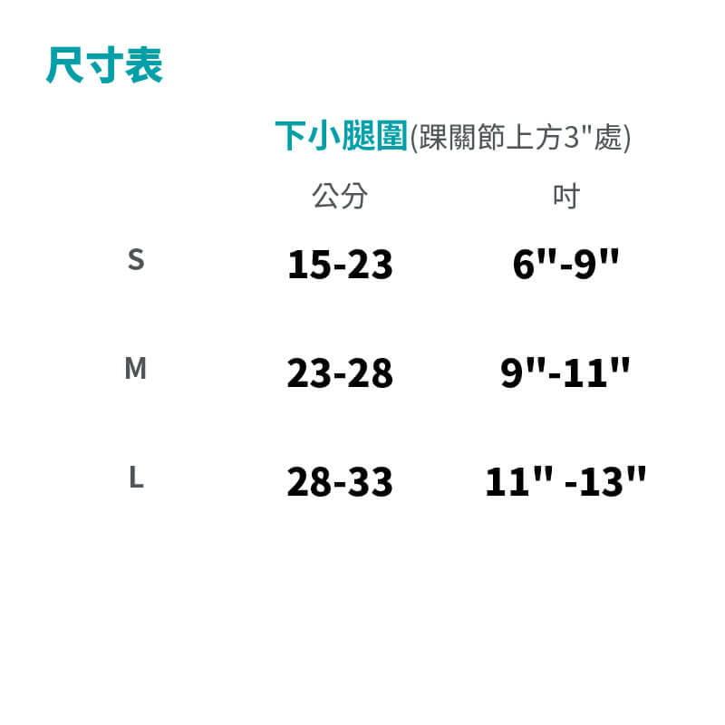 【居家醫療護具】【THC】竹炭矽膠醫療護踝 5