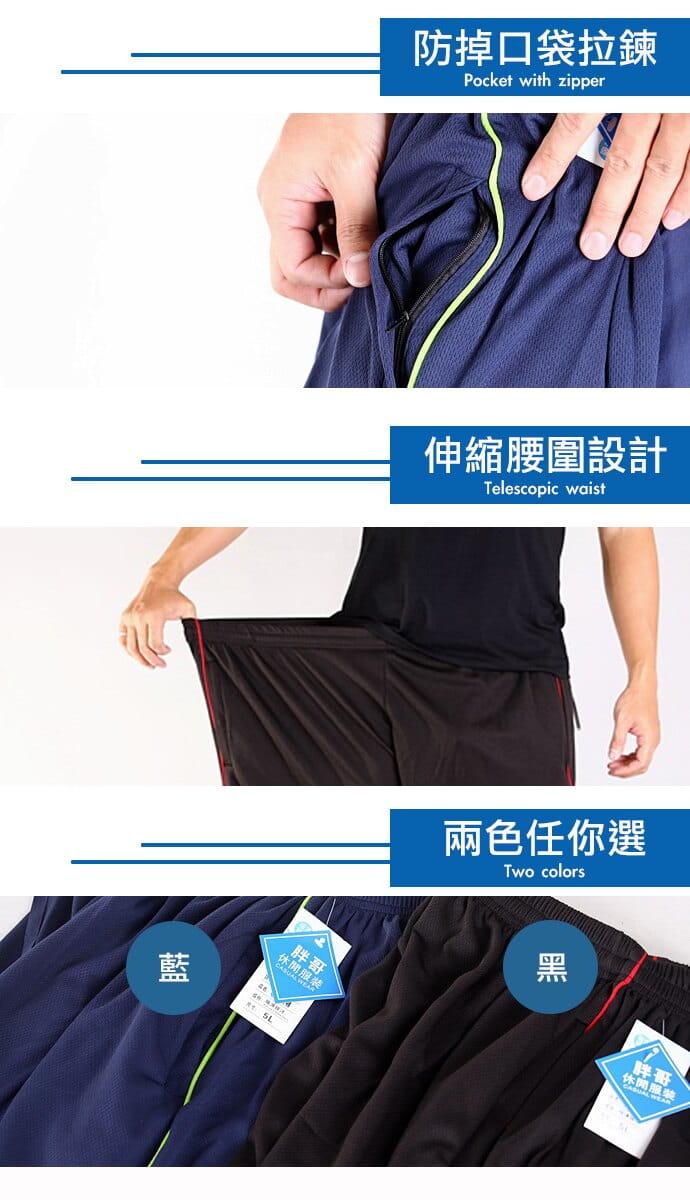 【CS衣舖】加大尺碼 32-52腰 吸濕排汗 鬆緊腰圍 運動長褲 5
