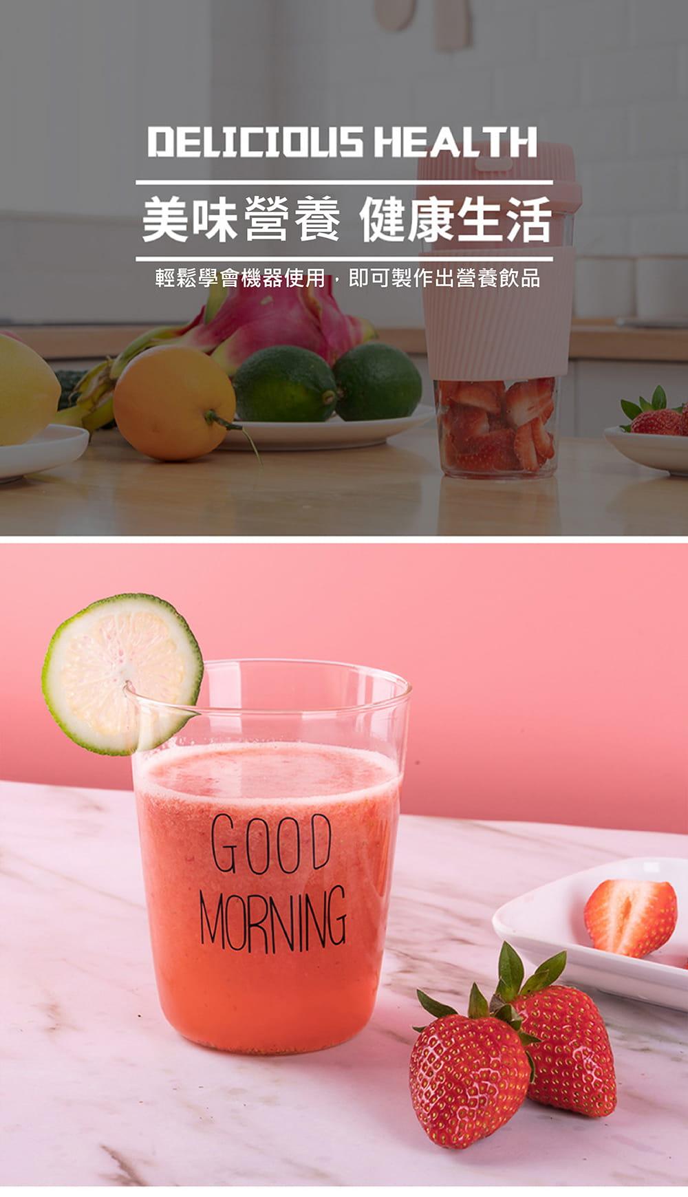 【英才星】隨身電動杯裝果汁榨汁機 19
