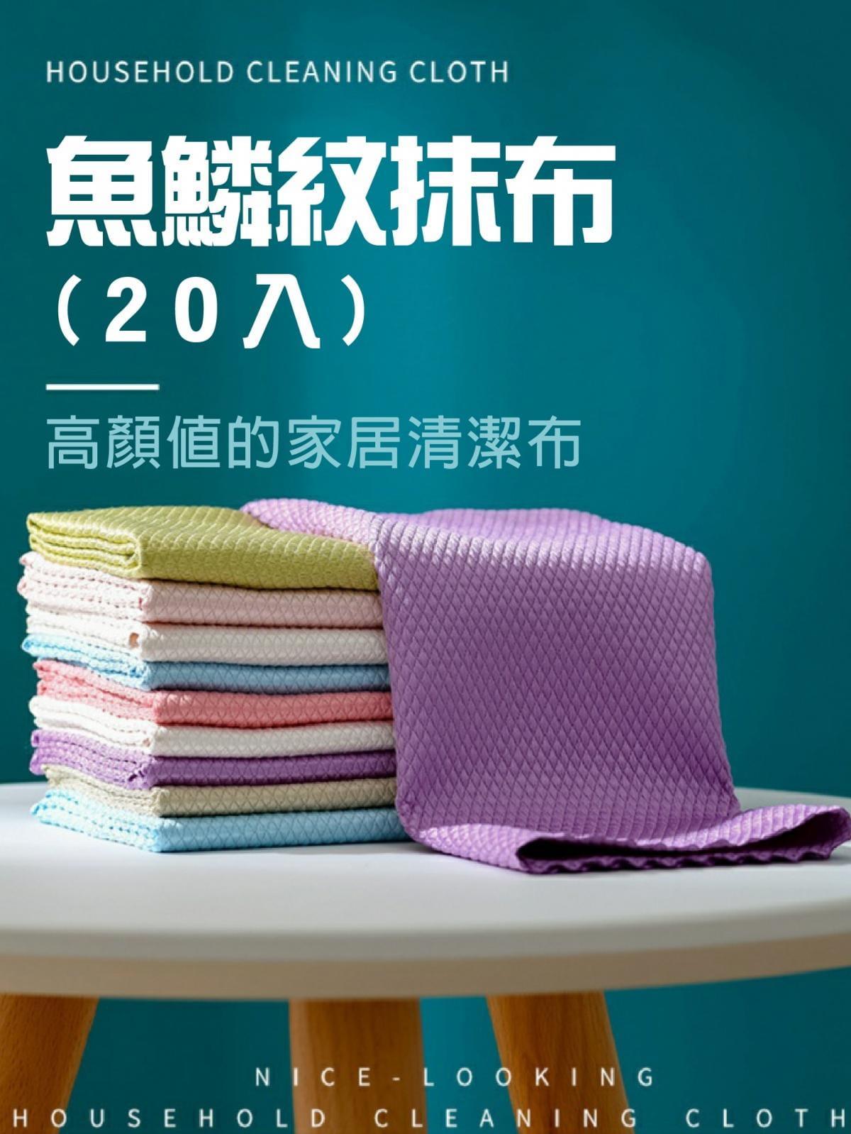 魚鱗紋抹布(20入) 0
