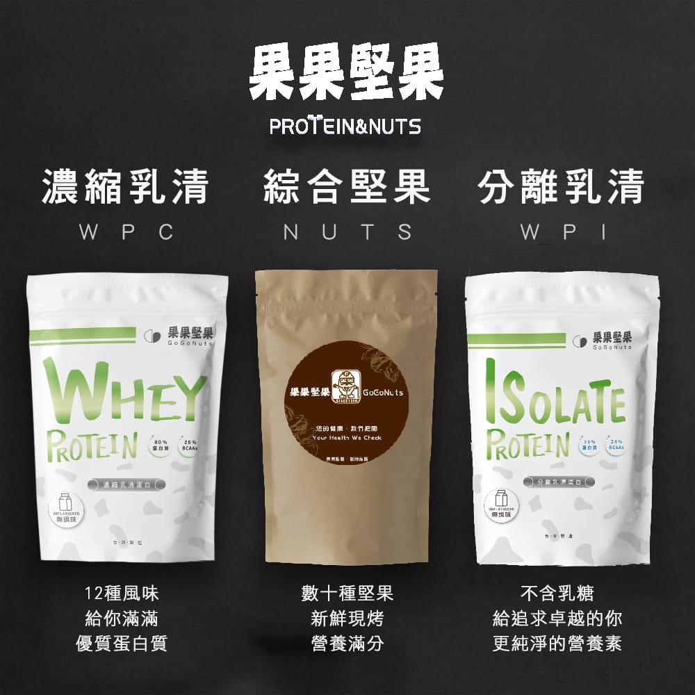 【果果堅果】 乳清蛋白-焦糖瑪奇朵(30包/盒) 10