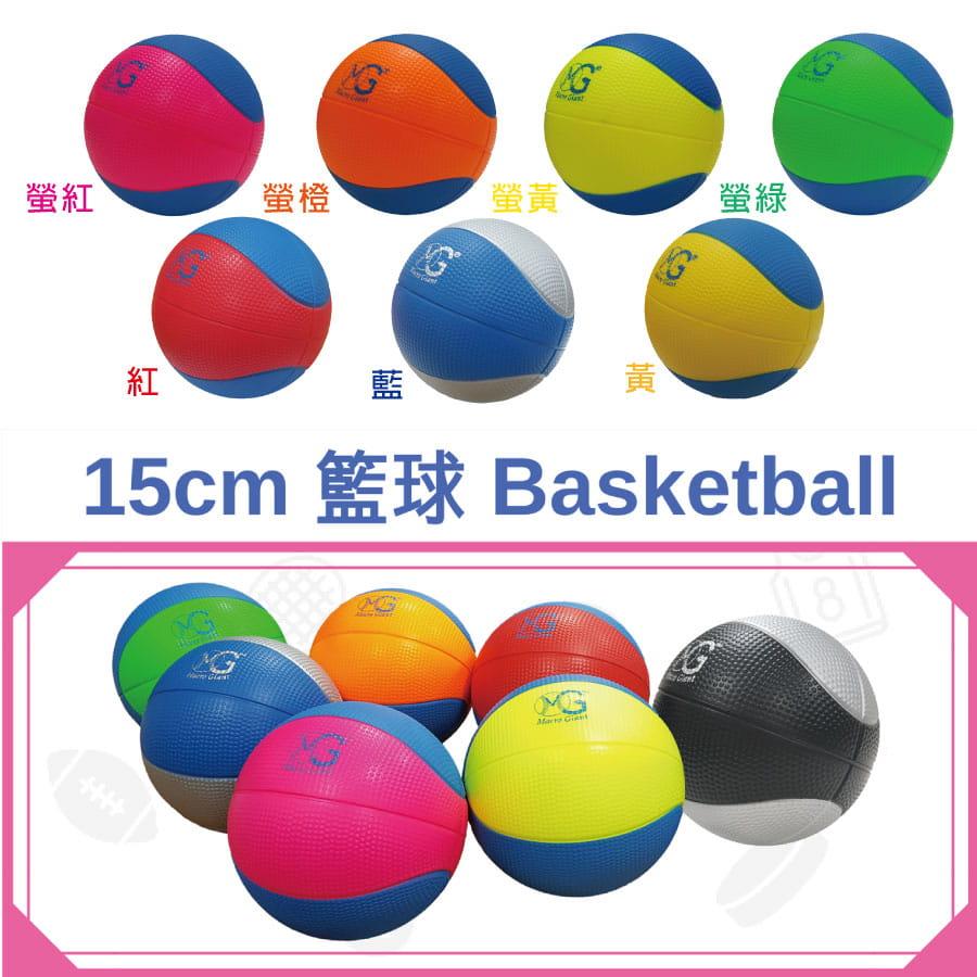 【Macro Giant】MIT彩色15公分運動籃球 3