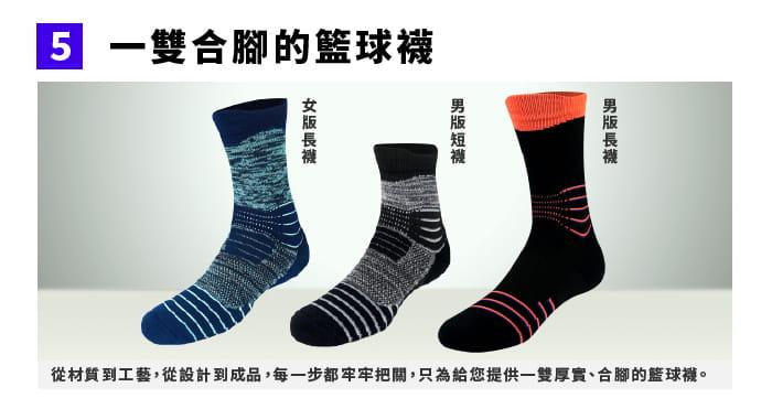 【JORDON】橋登 超強防護 彈力避震 強力排汗 機能襪 7