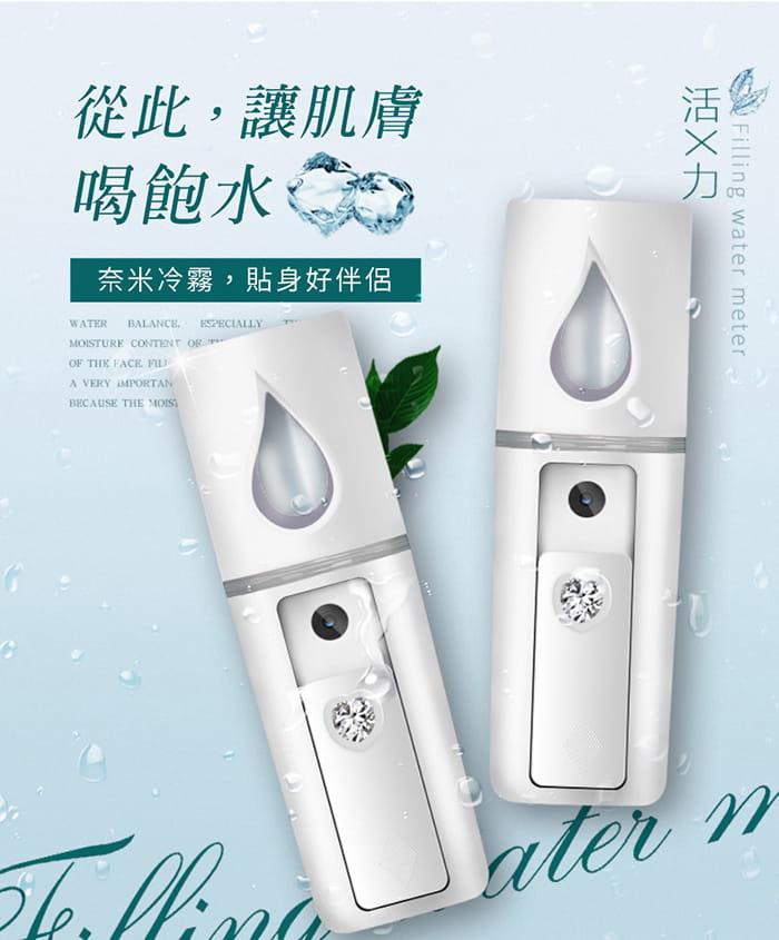 【daho】隨時補水 奈米分子噴霧加濕器 1