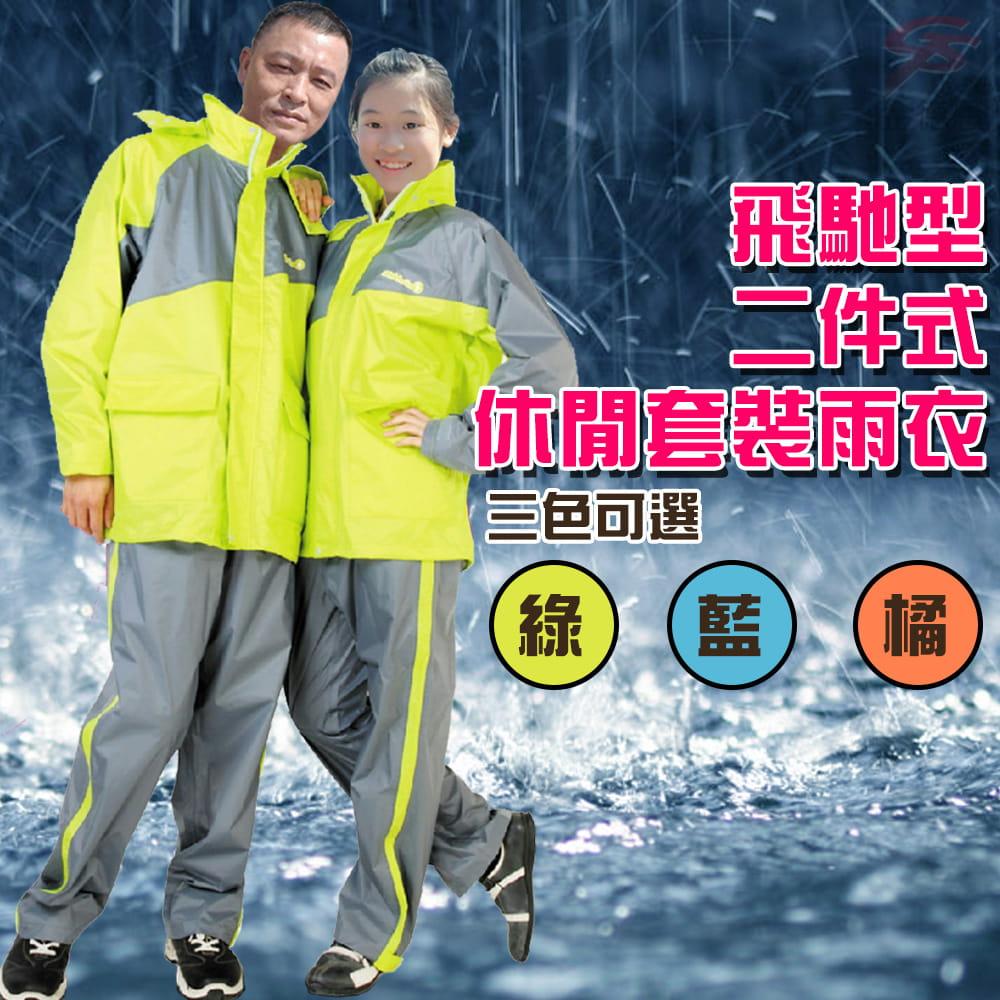 【金德恩】飛馳型兩件式套裝雨衣 0