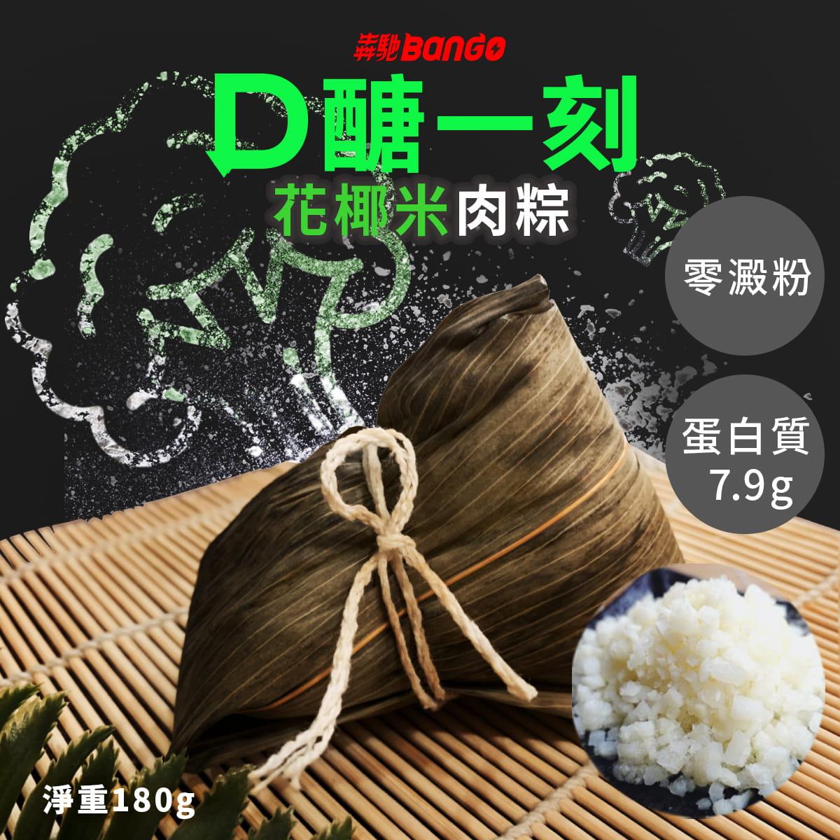 【Bango】無澱粉花椰菜米肉粽 0