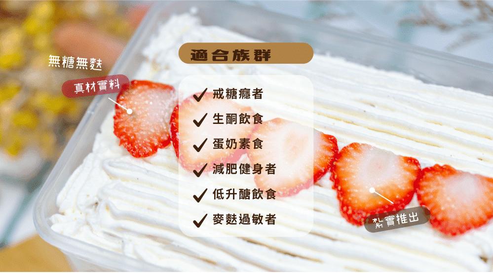 【甜野新星】生酮水果盒子蛋糕 (芒果/草莓) 2