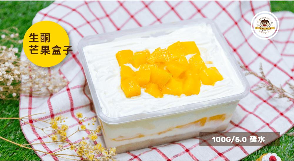 【甜野新星】生酮水果盒子蛋糕 (芒果/草莓) 5