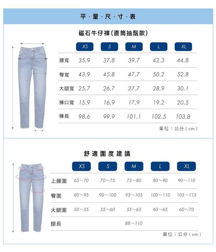 【iFit】【磁気專科】磁石牛仔褲-直筒抽鬚款 19