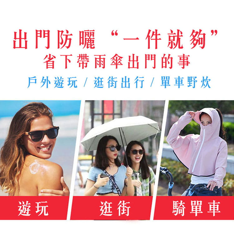 【JAR嚴選】夏季防曬清涼披肩百搭薄外套 1