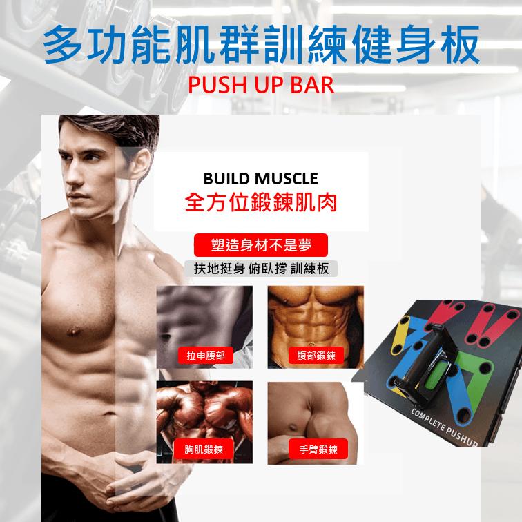 【多功能肌群健身板】超大尺寸 伏地挺身板 0