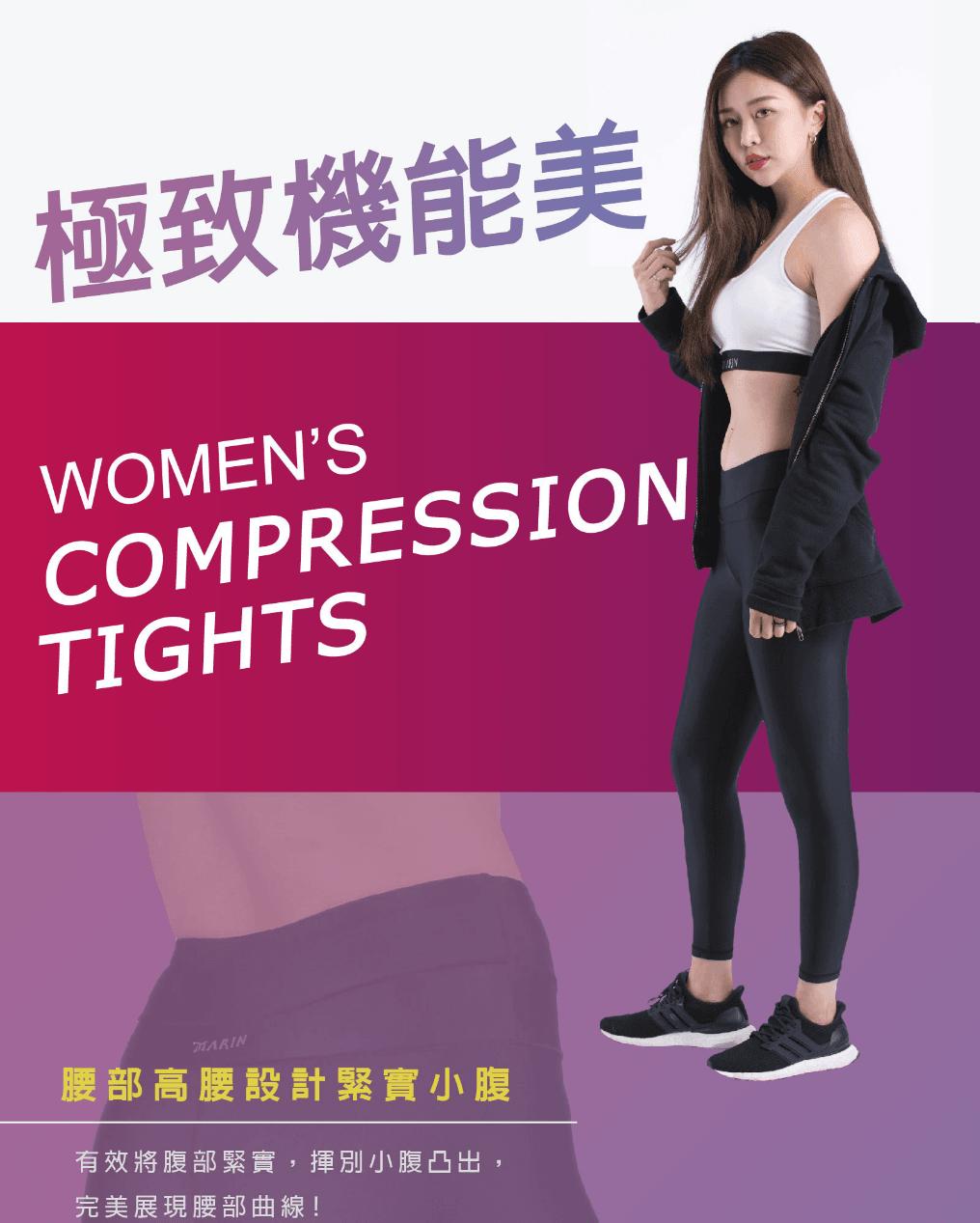 【MARIN】台灣製-高腰塑腹日著壓力褲 1