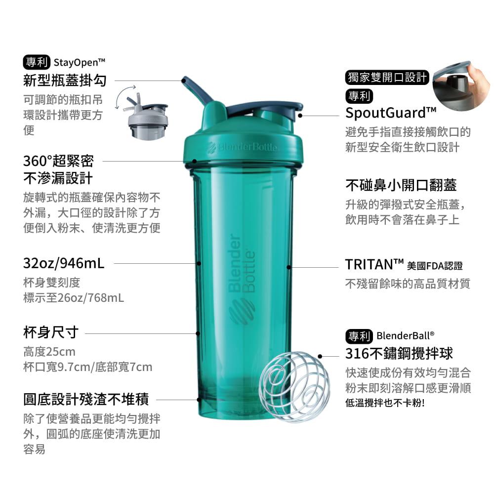 【Blender Bottle】Pro32系列-Tritan高透視搖搖杯32oz(7色) 3