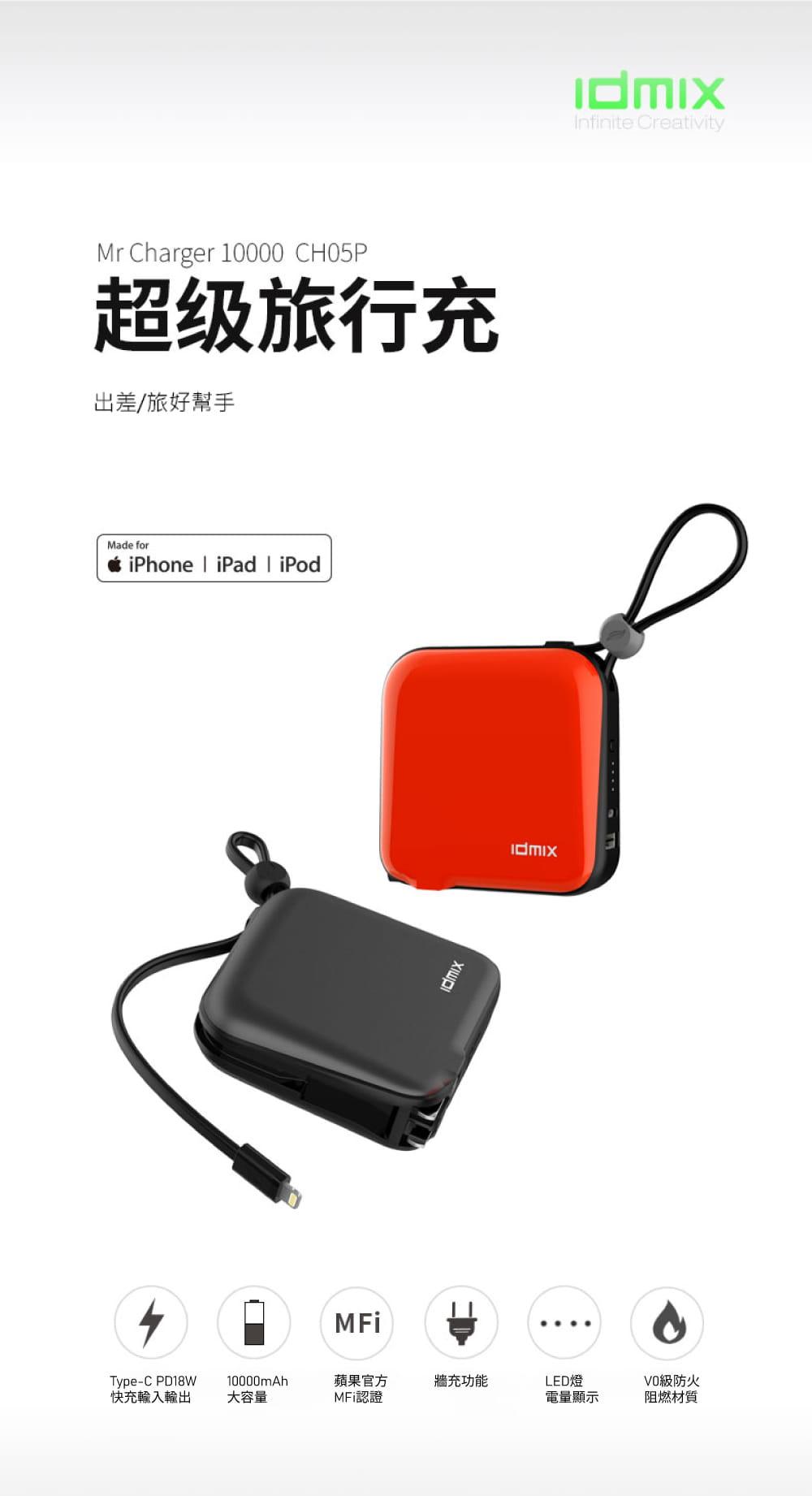 idmix  10000 MFI 旅充式行動電源(CH05)-Lightning版 1