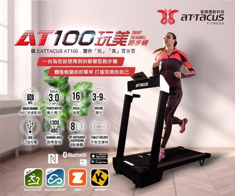 【ATTACUS】AT-100 玩美智慧電動跑步機 1