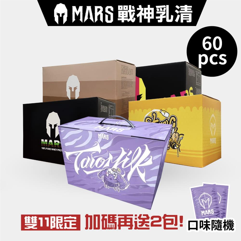 【Mars戰神】乳清盒裝(口味任選)『再送2包』 0