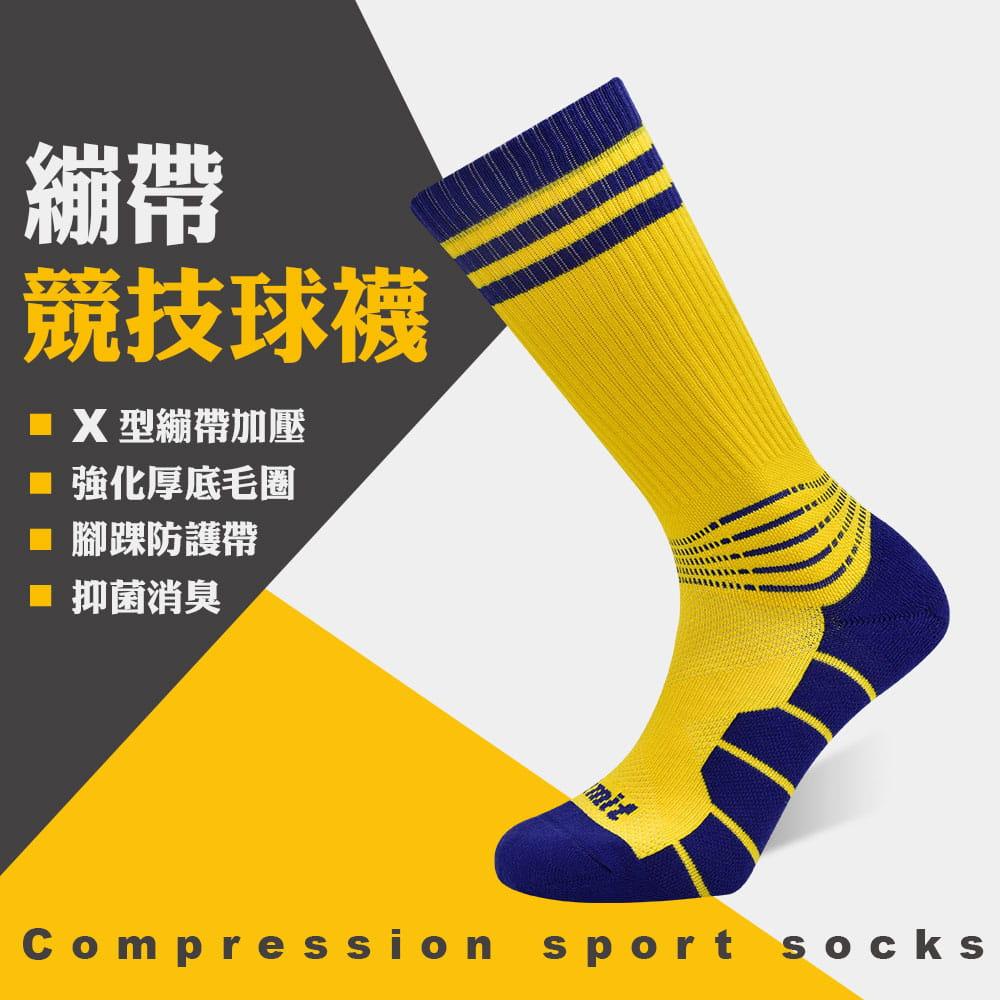 【力美特機能襪】繃帶競技球襪(黃紫) 0