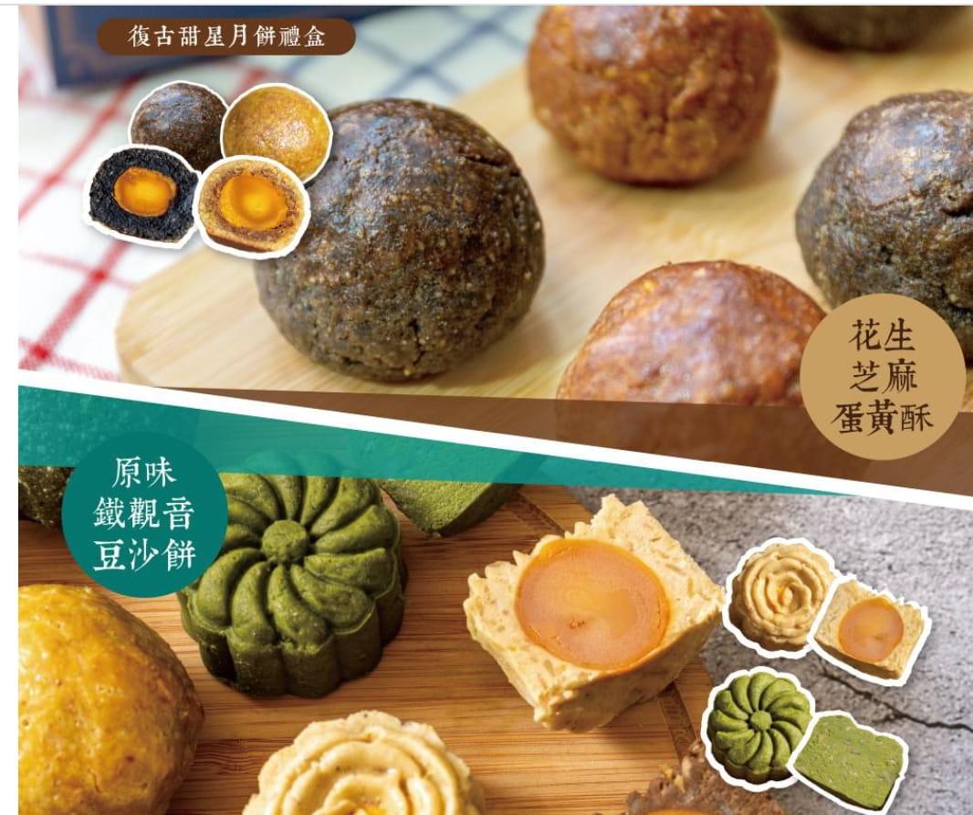 【甜野新星】無糖無麩質中秋月餅禮盒 (口味任選) 10