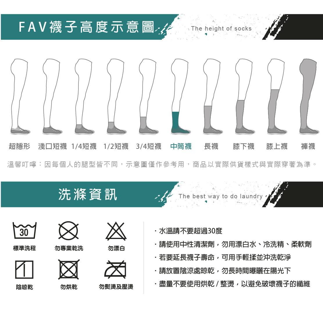 【FAV】ins爆裂紋中筒襪 8
