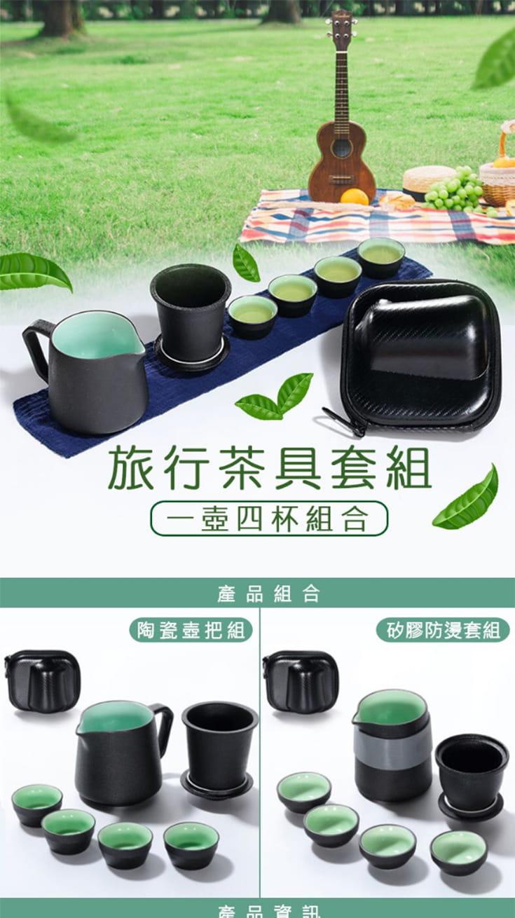 戶外露營便攜旅行茶具套組-1壺4杯杯具泡茶壺 1