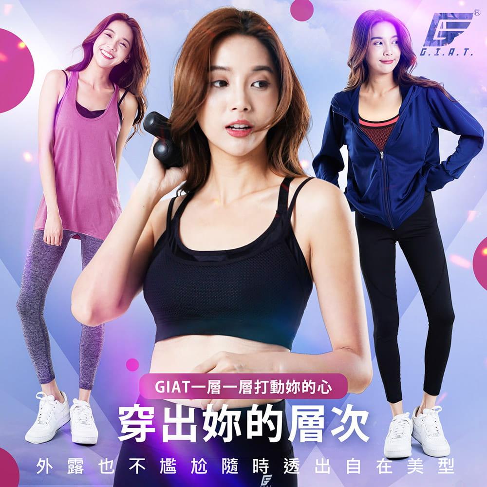 【GIAT】台灣製雙層次排汗速乾運動機能BRA 0