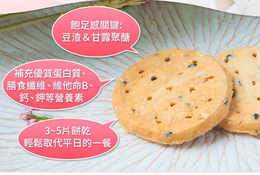 【Guilt FREE SWEETS】日本超人氣美身豆渣餅乾(24片/盒) 7