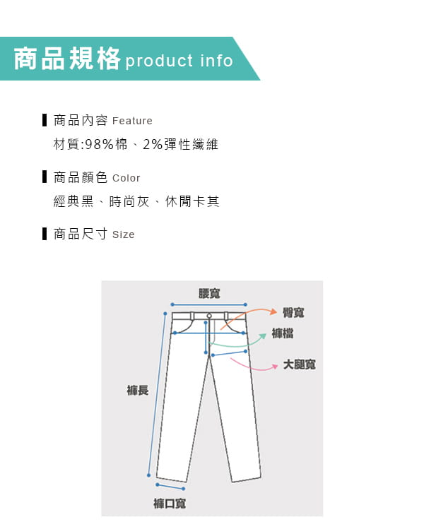 【JU休閒】極薄!修身款親膚涼爽透氣彈力休閒褲 15