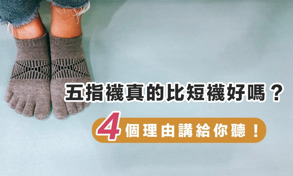 [WALKPLUS]X型足弓加壓五指襪 1