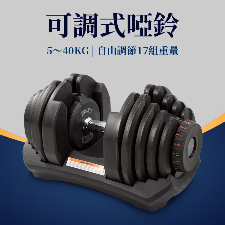 快速調整型啞鈴40公斤 0