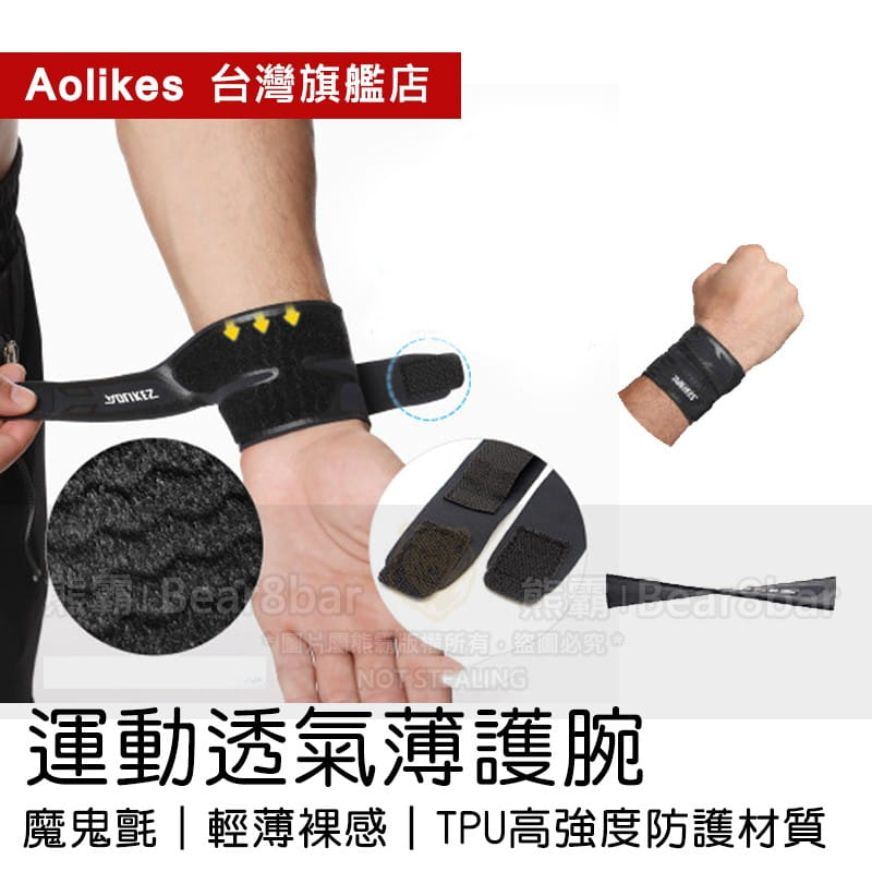【Aolikes】【AOLIKES 台灣旗艦店】透氣加壓綁帶薄護腕HW-7930(單入) 0