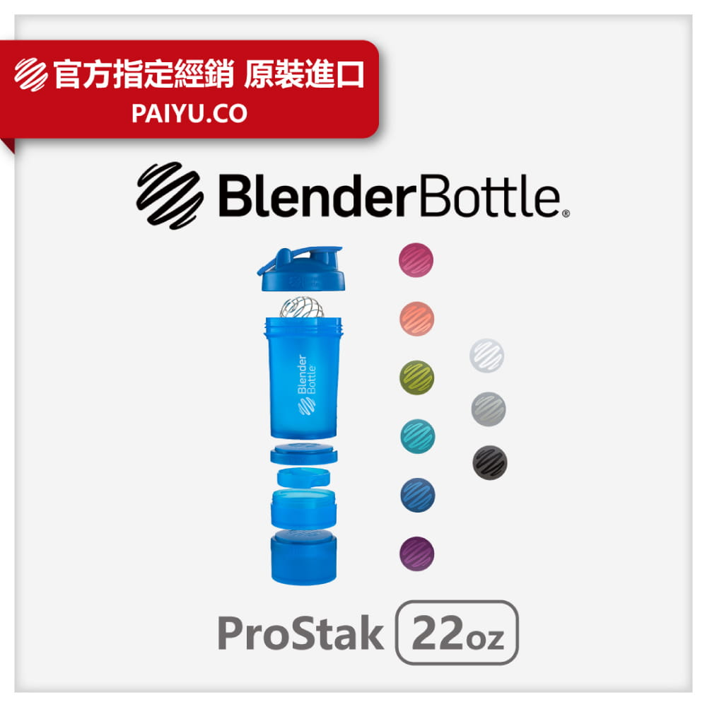 【Blender Bottle】Prostak系列|獨立層盒|多功能搖搖杯|22oz|10色 0