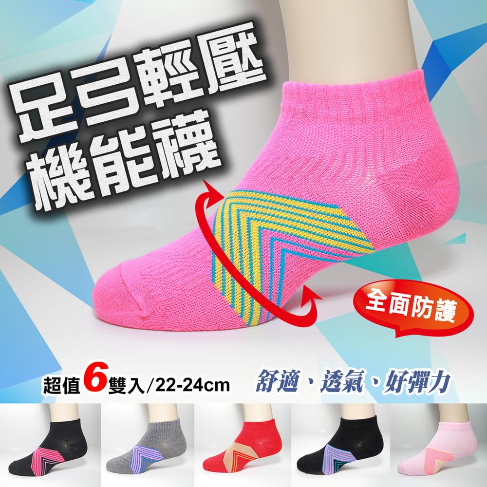 【老船長】(K144-6M)足弓輕壓機能運動襪-女款 0