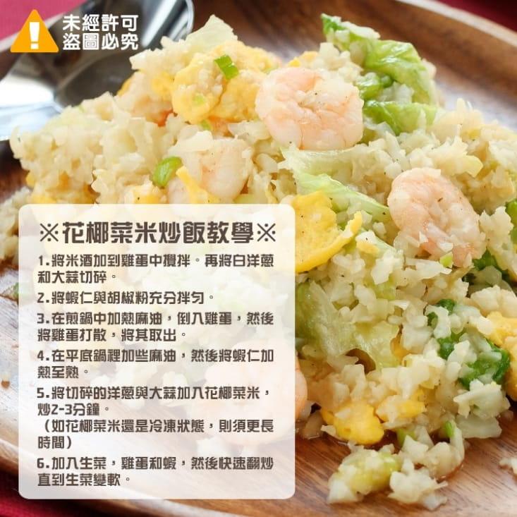 《極鮮配》輕食減醣花椰菜米家庭包 2