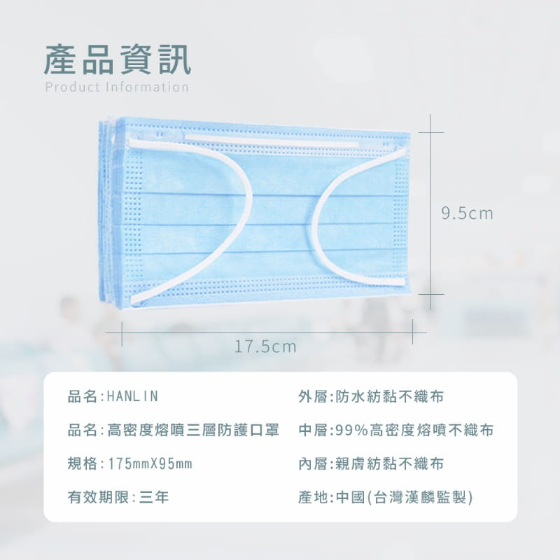 HANLIN高密度熔噴三層防護口罩 【非醫療級口罩】口罩 可塑型 可調鼻夾 透氣舒適 阻擋飛沫灰塵 8