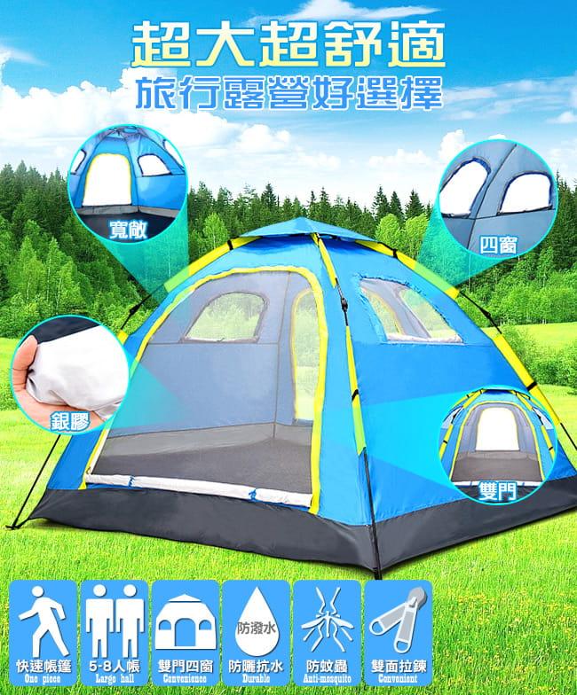 全自動5~8人快速帳篷     八人帳棚大露營帳蓬 1