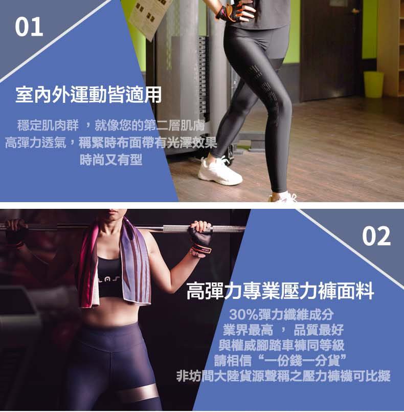 【ELASTI】彈力接皮健身壓力褲 1