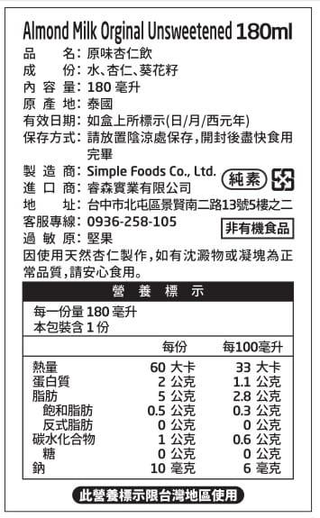137堅果飲 180ml (3瓶1組) (7種口味) 13