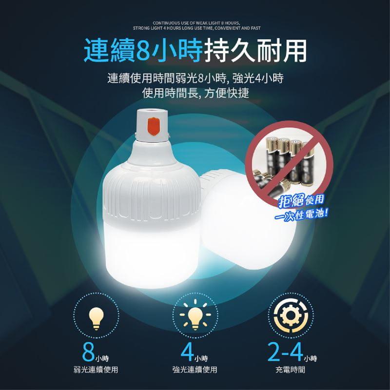智能充電懸掛式LED燈泡20W 8