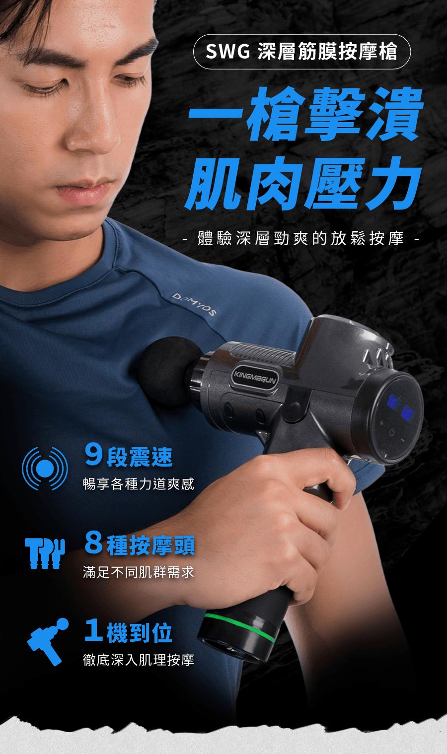 【SWG】筋膜按摩槍 (保固一年/BSMI認證/送八顆按摩頭/送收納盒) 1