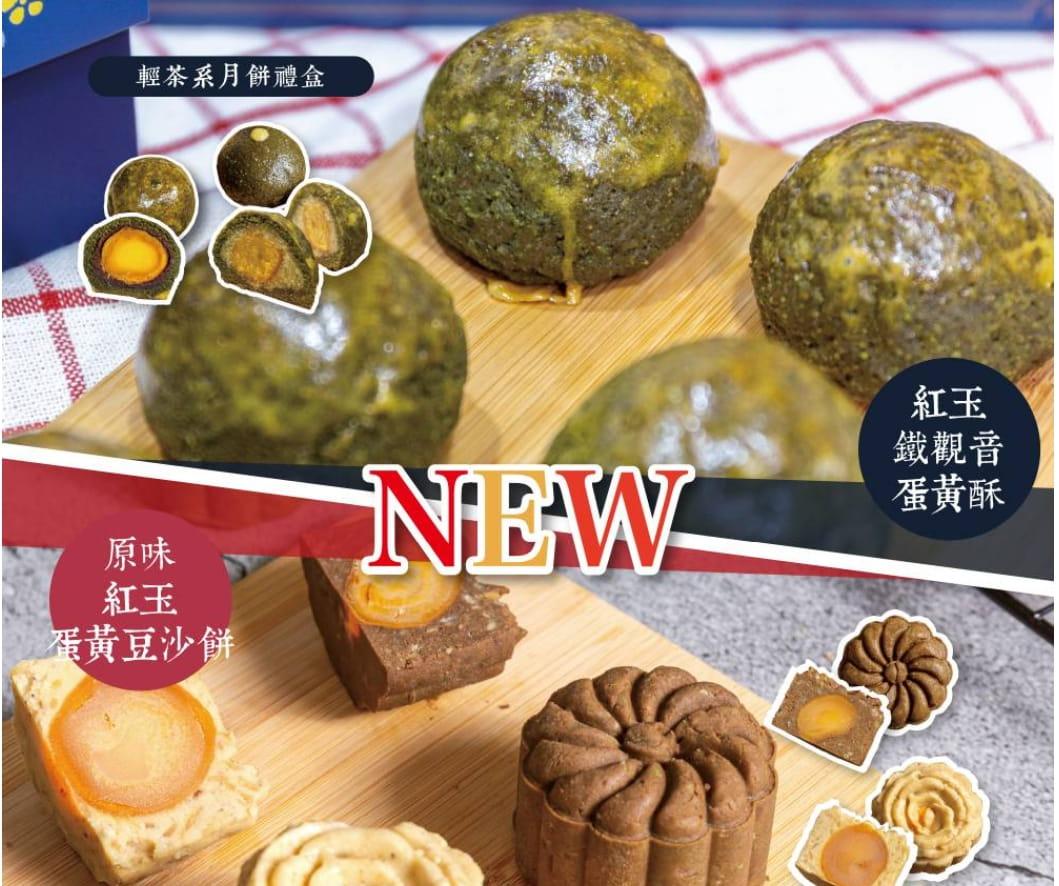 【甜野新星】無糖無麩質中秋月餅禮盒 (口味任選) 11