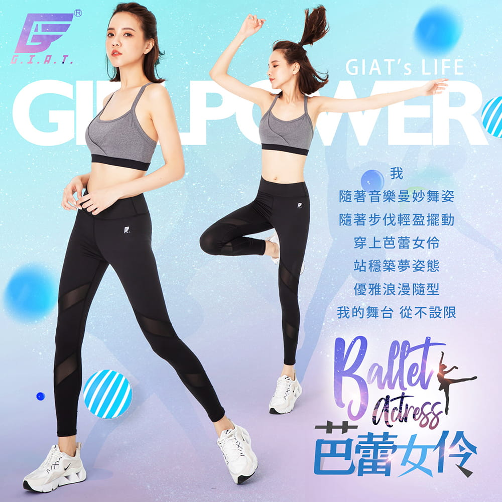 【GIAT】台灣製UV排汗機能壓力褲(芭蕾女伶款) 1