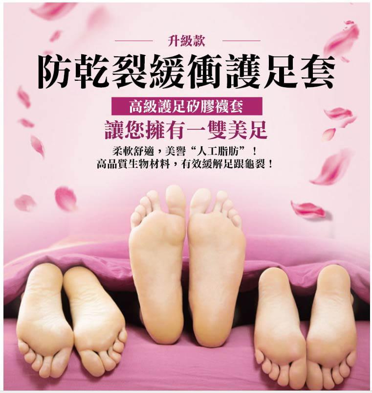 日夜間保濕防乾裂護足套(雙) 男女款腳後跟護足襪套 0