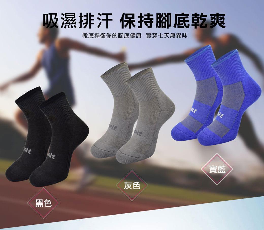 【力美特機能襪】多功能運動襪《4雙入》 3