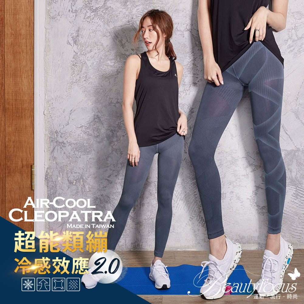 【BeautyFocus】涼感/肌力覺醒顯瘦塑型褲 15