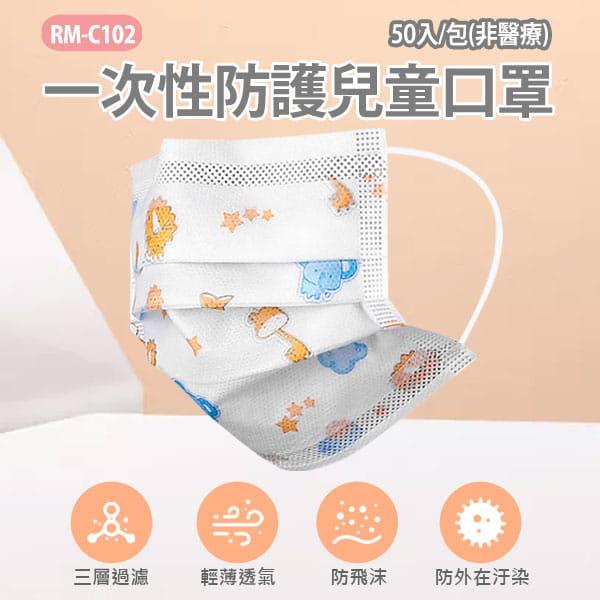 RM-C102一次性防護兒童口罩 50入/包