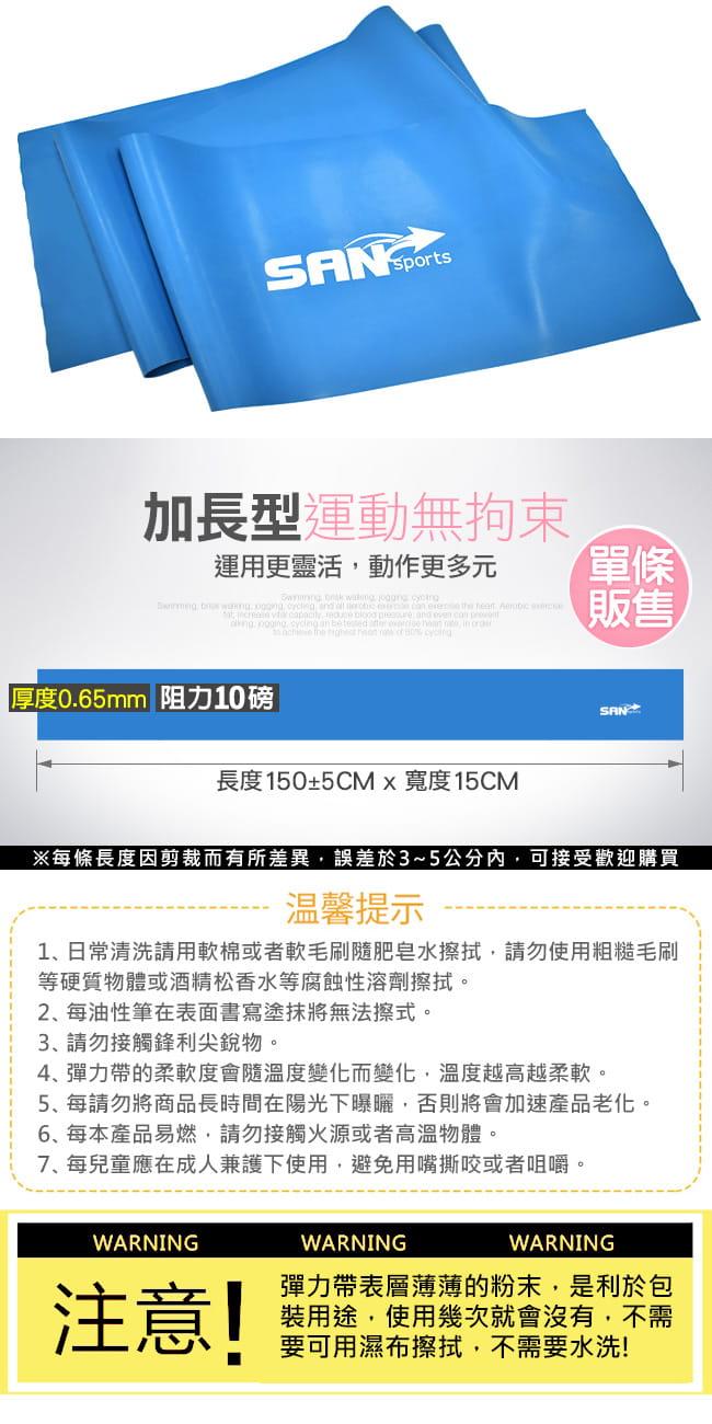 【SAN SPORTS】台灣製造 加長150CM彼拉提斯帶(10LB)   韻律瑜珈帶彈力帶 12